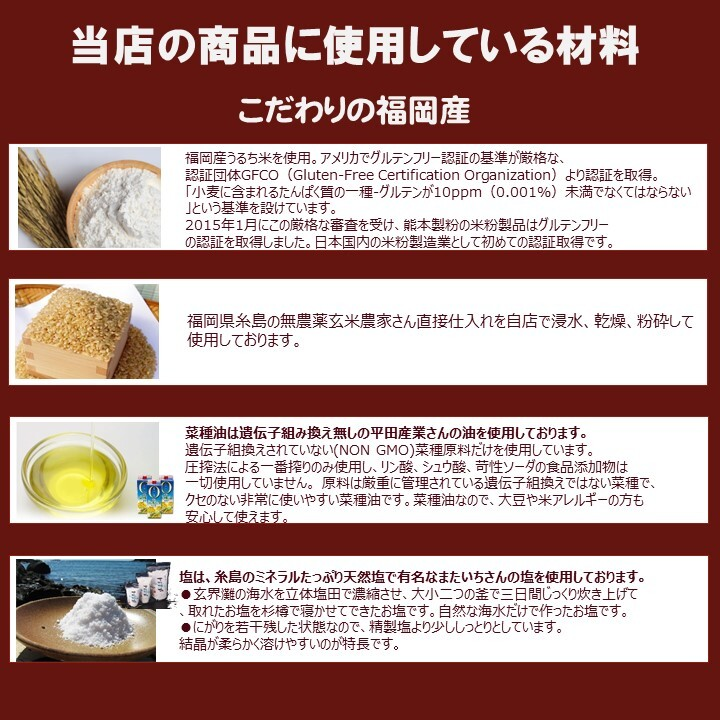 糸島無農薬玄米の玄米クッキー