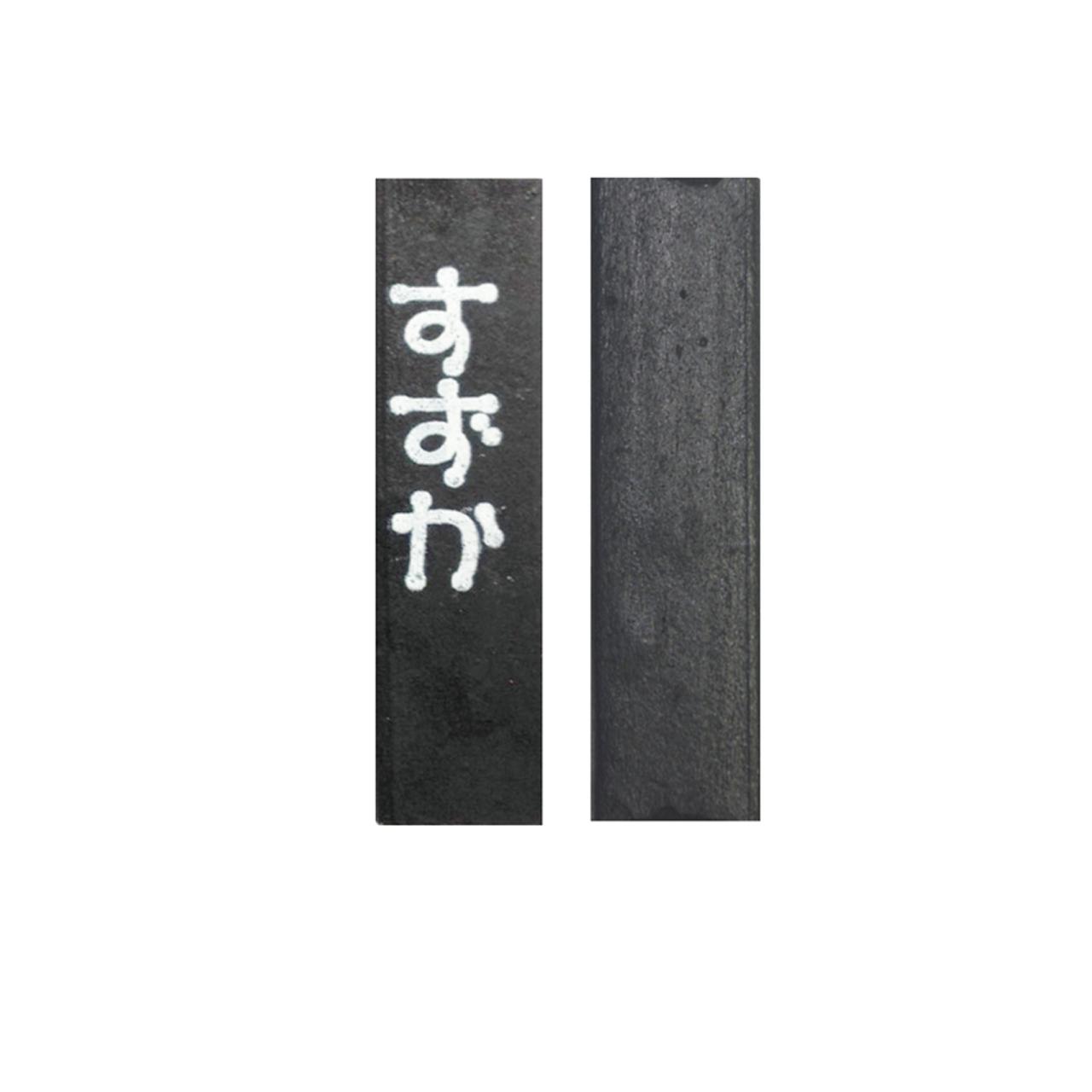 鈴鹿墨 1分墨「すずか」1丁型