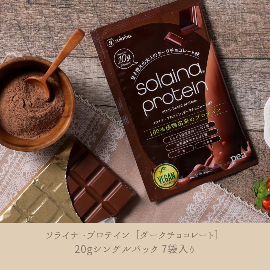 ソライナ ・プロテイン:ダークチョコレート 20g / 7袋入り