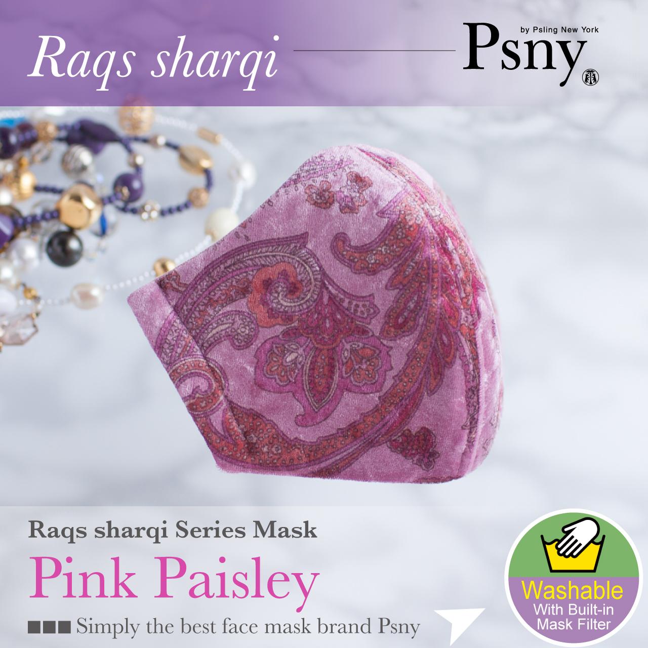 PSNY ラクスシャルキ・ピンク ペイズリー 不織布フィルター入り 立体 おとな 美しい 高級 ダンス ニット 美人 マスク 送料無料 RS4