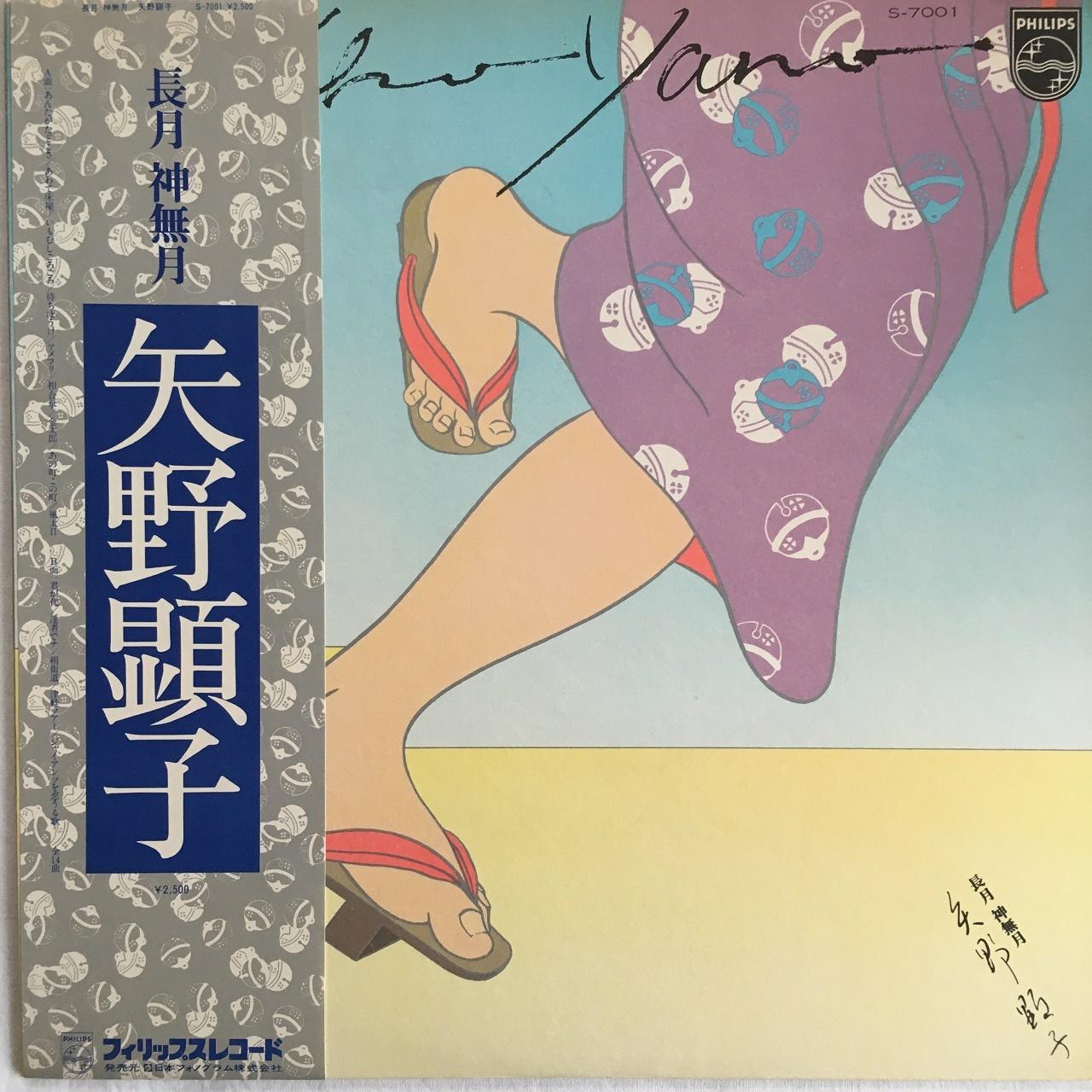 【LP・国内盤】矢野顕子 / 長月 神無月