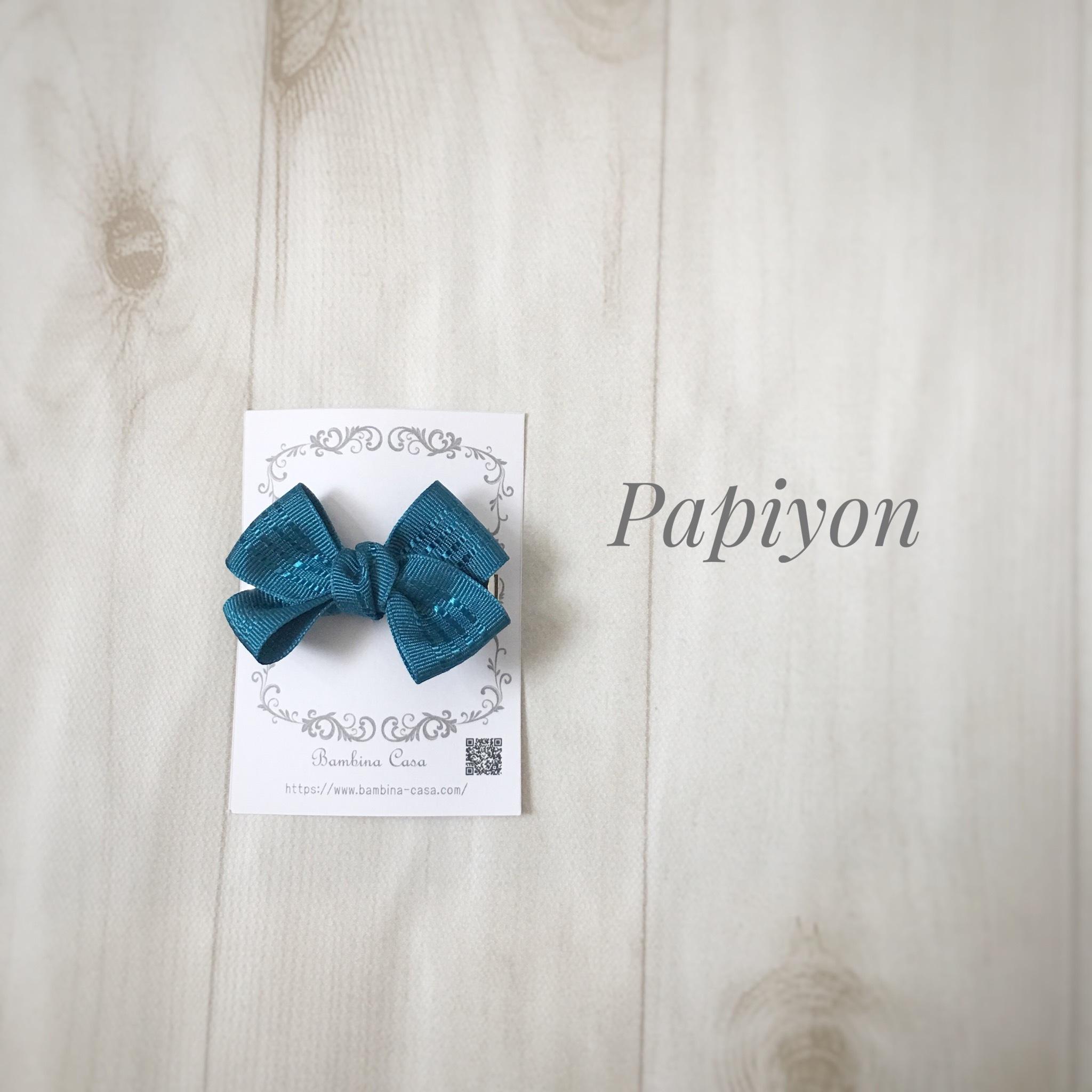 Papiyon「パピヨン」ターコイズブルー
