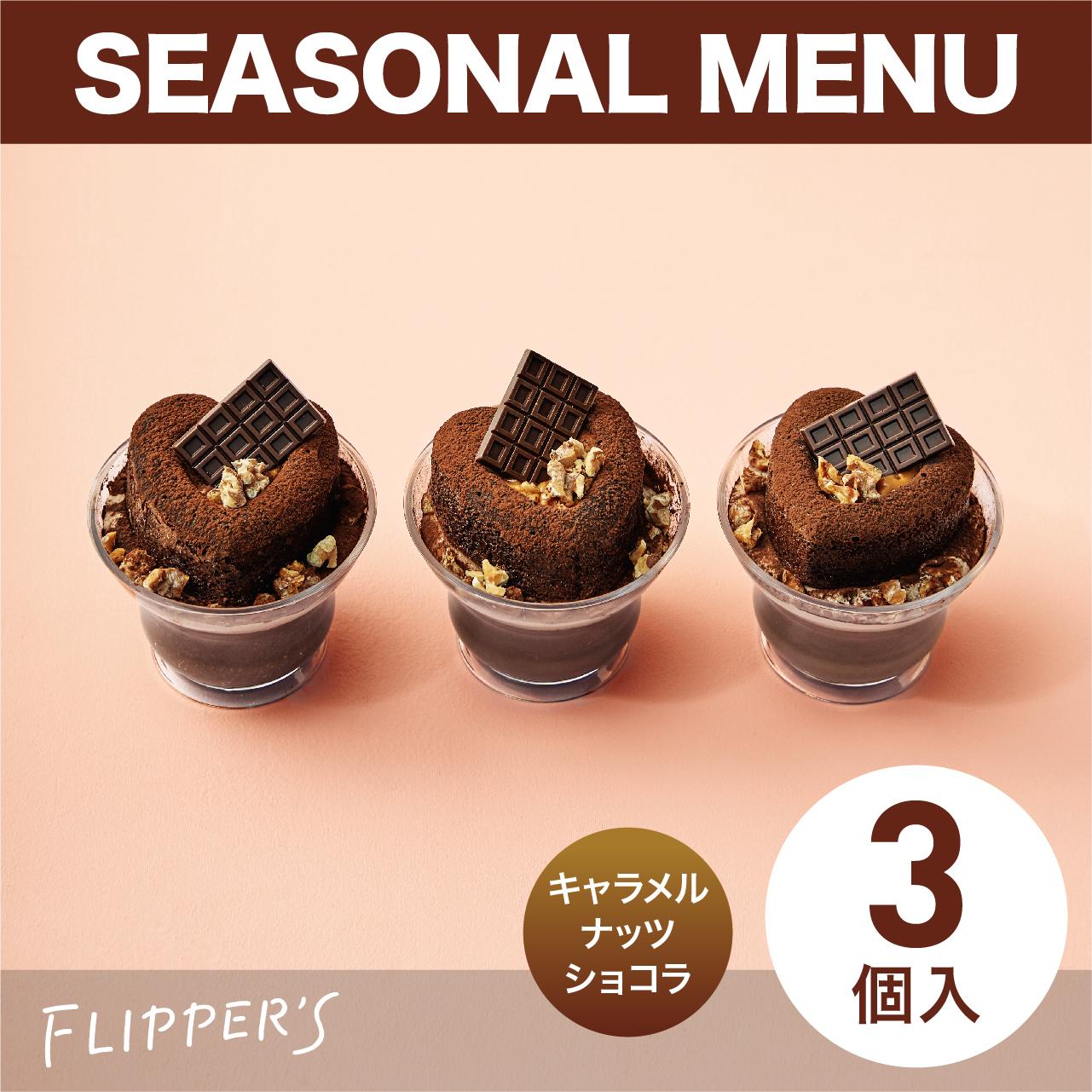【発売記念価格】奇跡のスフレチーズプリン CHOCOLATE BOX (FLIPPER'S/フリッパーズ)