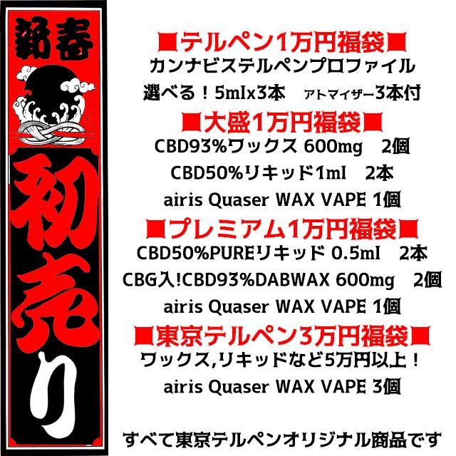 2021年初売り福袋 東京テルペン3万円福袋 CBDワックス&リキッドたくさん!