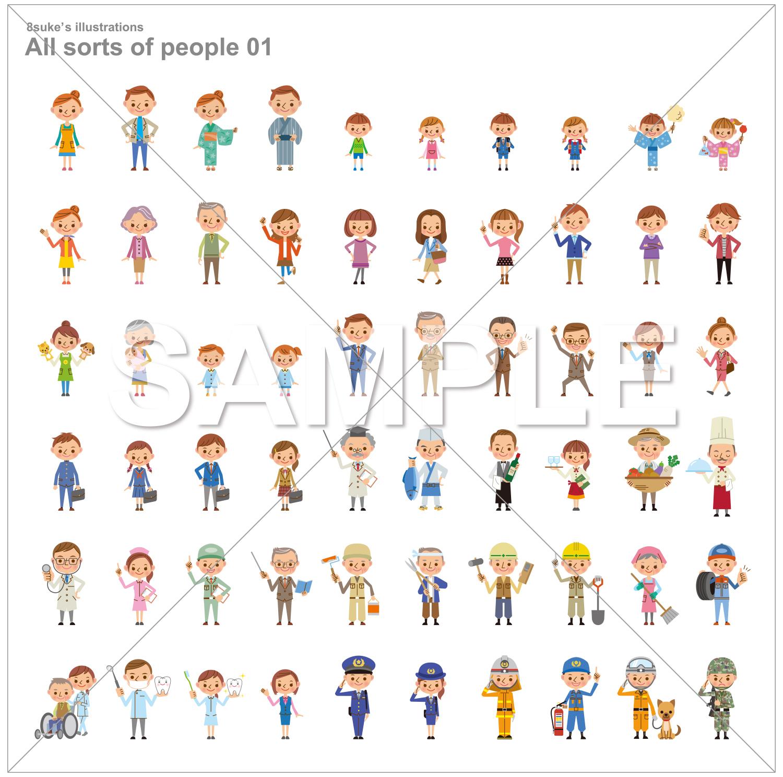 イラスト素材:色んな人々60点セット(ベクター・PNG・JPG)CD-R版