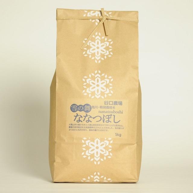 北海道旭川産 特別栽培米 ななつぼし 5kg