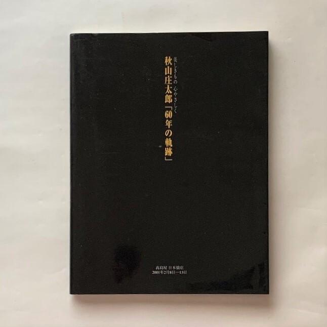 秋山庄太郎「60年の軌跡」 美しきもの心やさしく