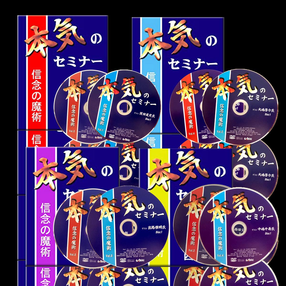 【大特価75 %OFF】本気のセミナーDVD 4巻セット