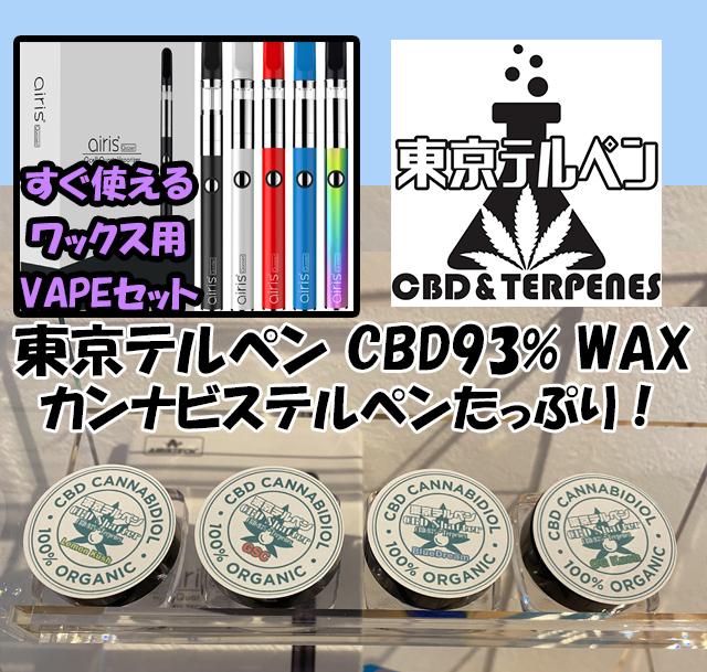 VAPE付:Shatter WAX 1000mg CBD 93% WAX  /AIRIS Quaser付