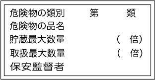 危険物の類別、危険物の品名、貯蔵最大数量、取扱最大数量、保安監督者  MK16B
