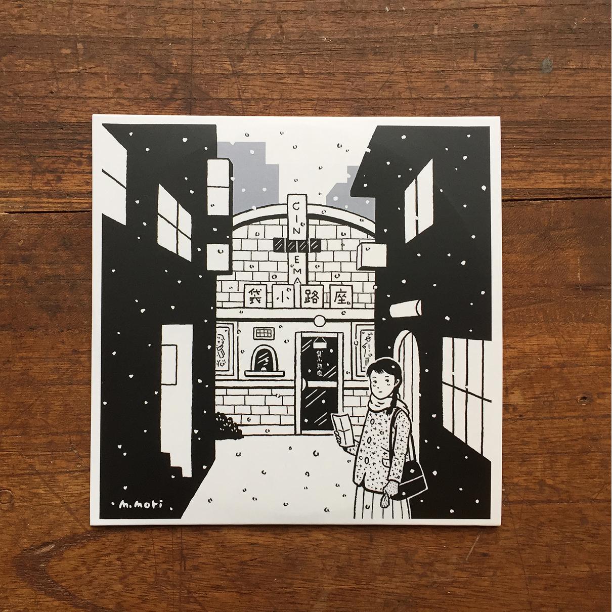 [音楽CD]袋小路映画館/今井大蛇丸
