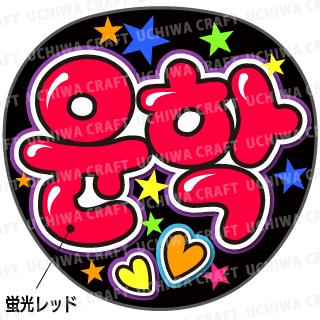 【蛍光プリントシールU】【SUPERNOVA/チョン・ユナク】K-POPのコンサートやツアーに!手作り応援うちわでファンサをもらおう!!!