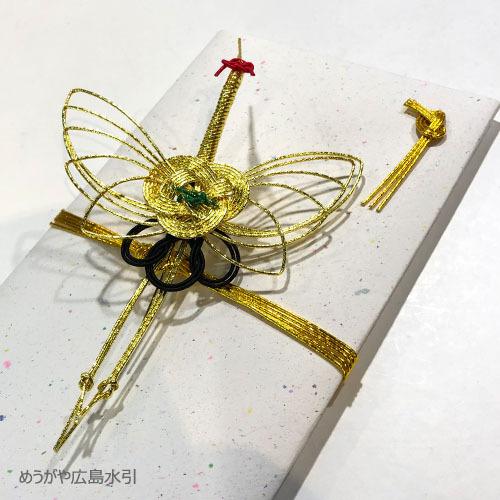 水引羽ばたき鶴と御祝儀袋