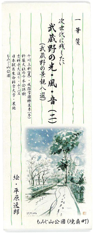一筆箋3冊セット 『武蔵野の光・風・音(一)(二)』『三鷹風景八選』