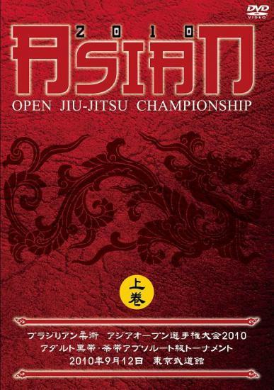 ブラジリアン柔術 アジアオープン選手権大会2010 上巻|ブラジリアン柔術大会