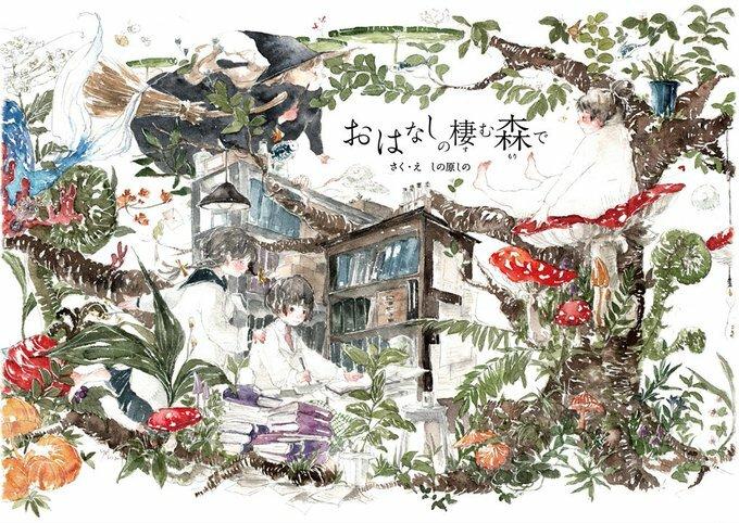 しの原しの作品集 『おはなしの棲む森で』