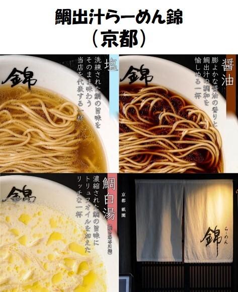 【3種セット】鯛出汁かけらーめん「塩」「醤油」「鯛白湯」