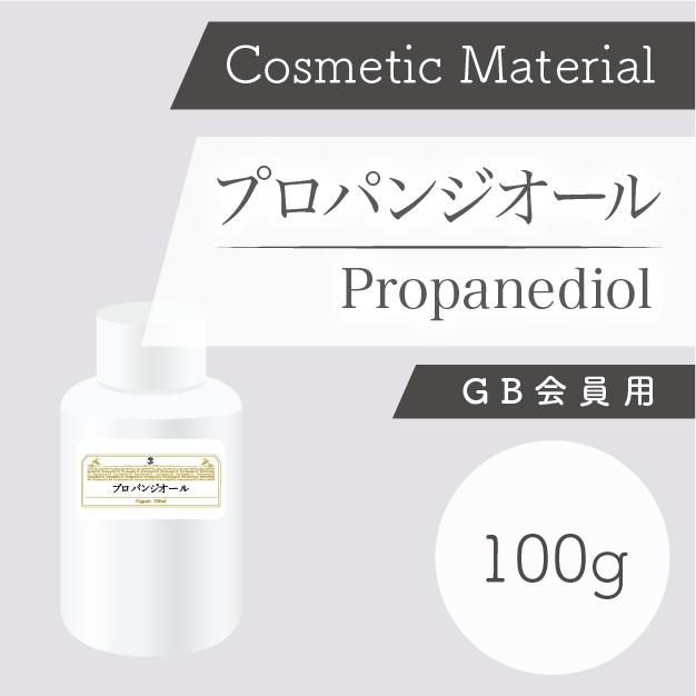 【GB会員用】プロパンジオール 100g