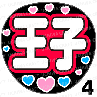 【プリントシール】【KinKi Kids/堂本光一】『王子』コンサートやライブに!手作り応援うちわでファンサをもらおう!!!