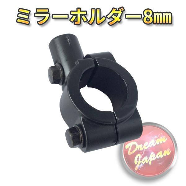 バイク ミラーホルダー ミラークランプ マウント 8mm正ネジ用/22.2mmハンドル/ブラック/エストレア/SR/TW/【クリックポスト】/a266