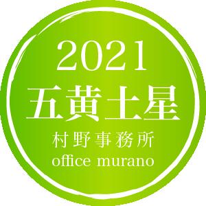 【五黄土星12月生】吉方位表2021年度版【30歳以上用】