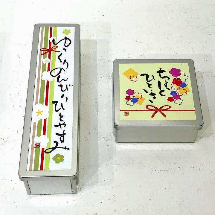 筆文字*花 紅茶缶