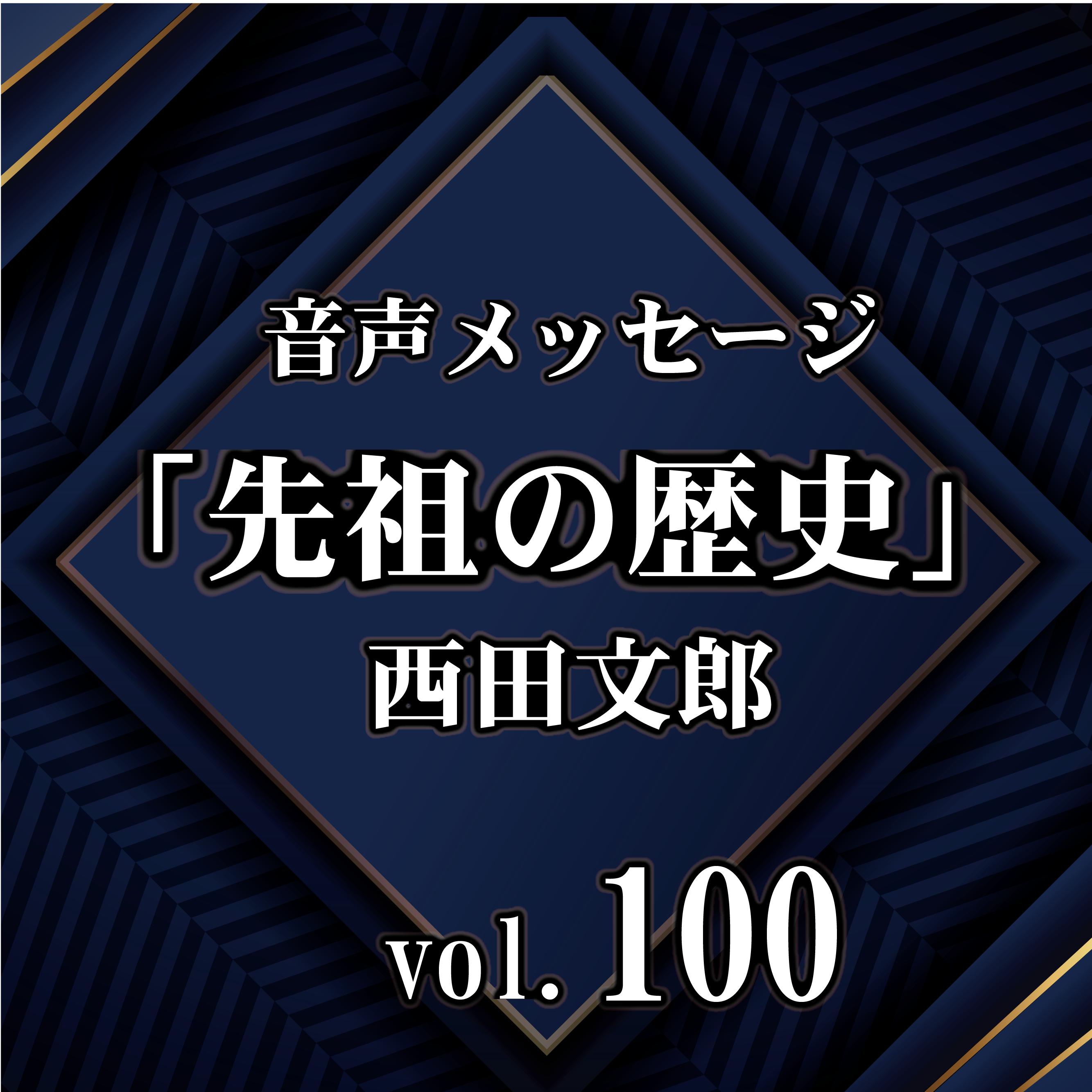 西田文郎 音声メッセージvol.100『先祖の歴史』