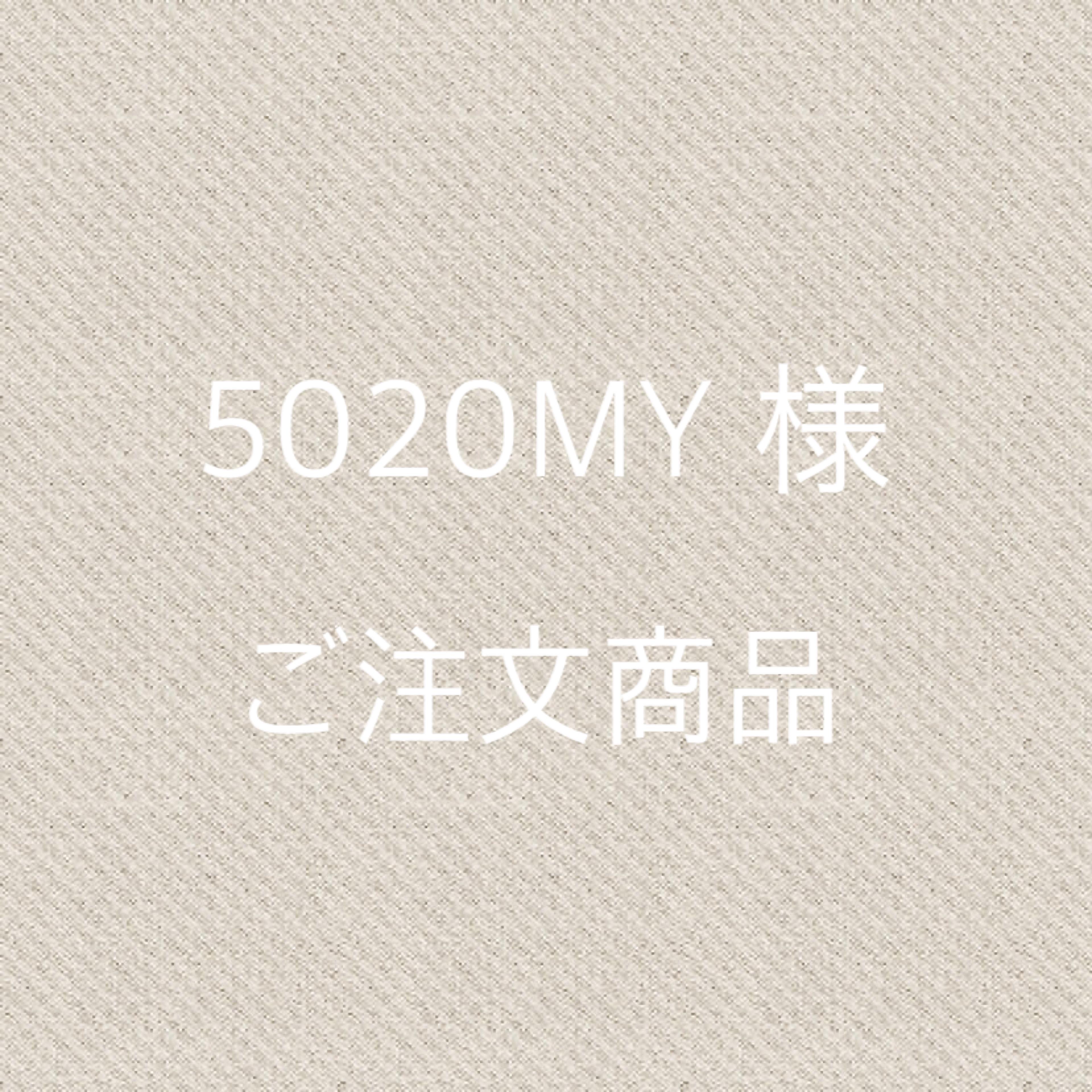 [ 5020MY 様 ] ご注文の商品となります。