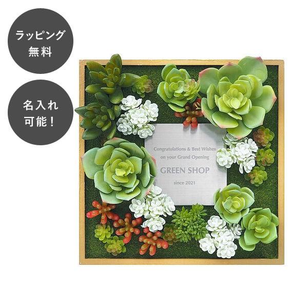 名入れ アートフレーム CT触媒グリーン ナチュラル tu-0464