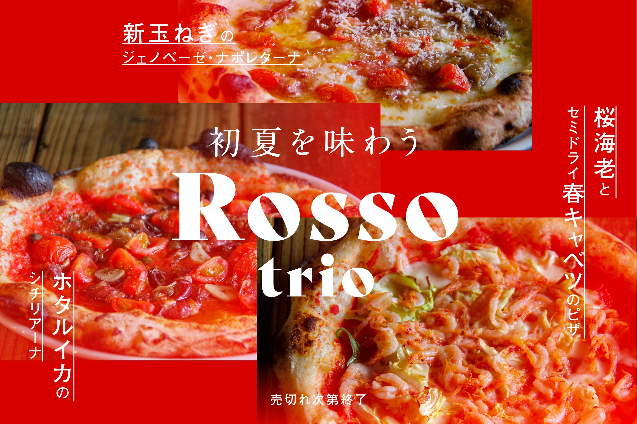 初夏を味わう季節のおすすめ三枚セット『ロッソ・トリオ』✨