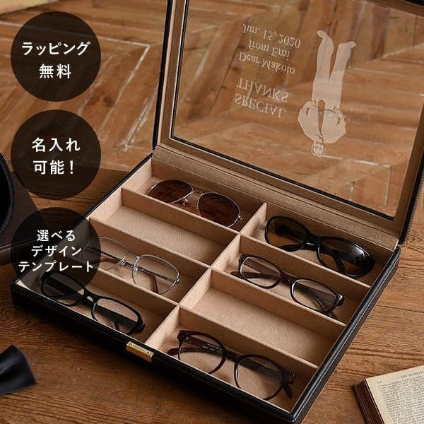 名入れ コレクションケース ブラック メガネ 眼鏡 収納 ケース メンズ おしゃれ tu-0398