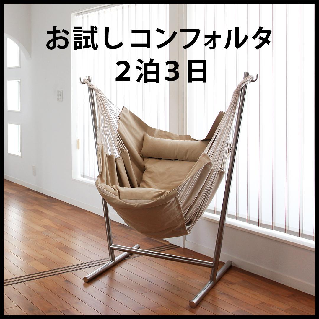【 お試し コンフォルタ 】2泊3日 貸出サービス  Komforta 自立式 ハンモック ファブリック