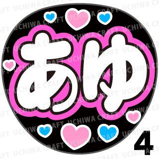 【プリントシール】【AKB48/チームB/山邊歩夢】『あゆ』コンサートやライブに!手作り応援うちわで推しメンからファンサをもらおう!!