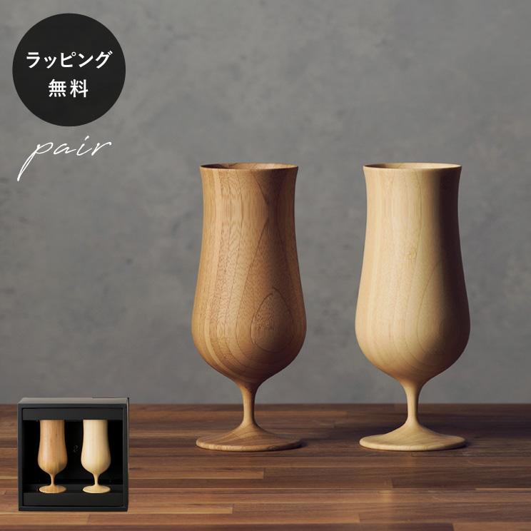 木製ビールグラス リヴェレット ビアベッセル RIVERET <ペア> セット rv-0004