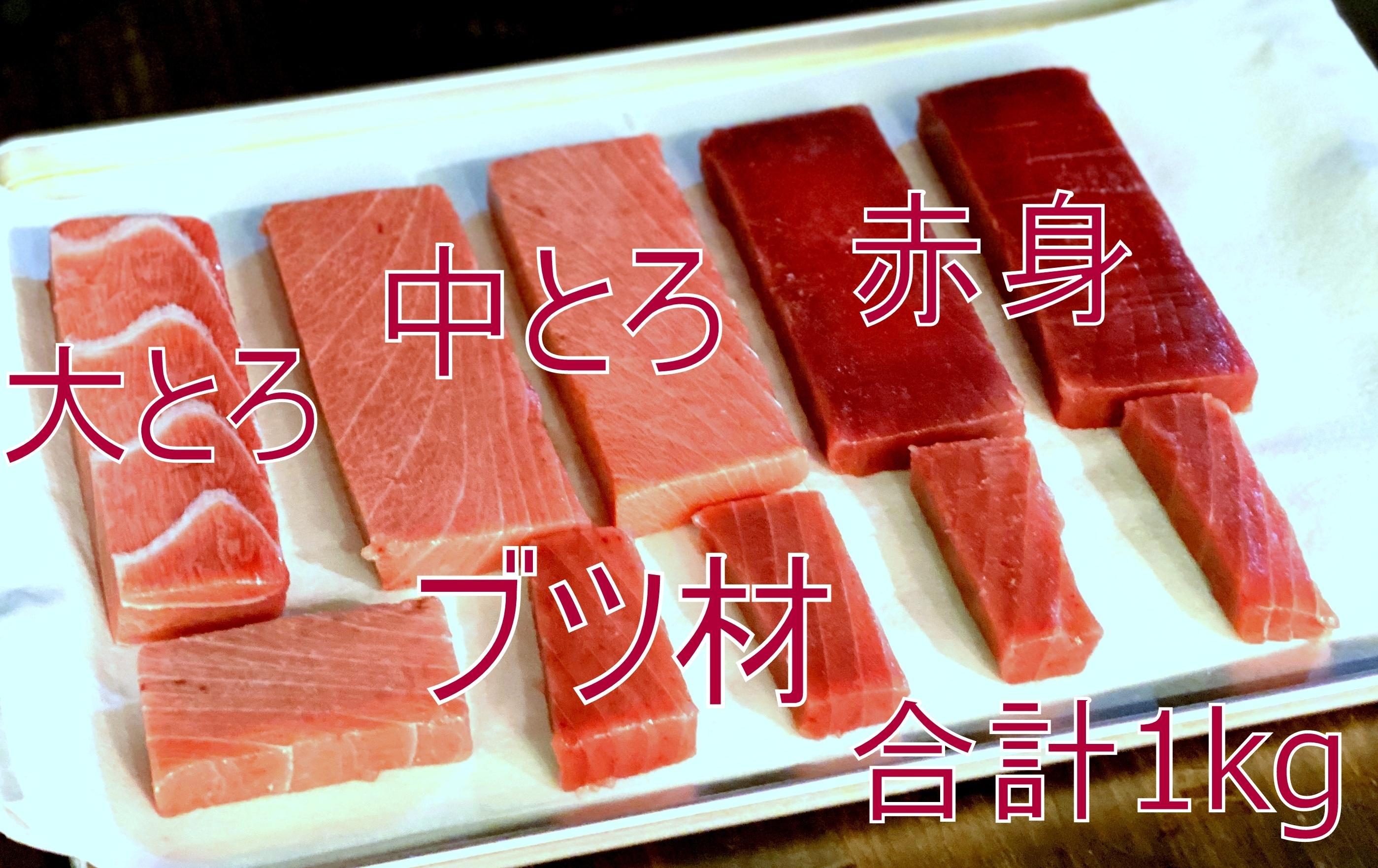 (0055)冷凍 国産天然本まぐろ(高級鮨店御用達の品)1kgセット