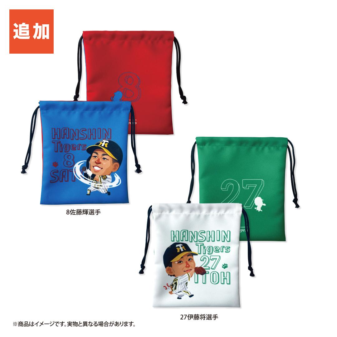 21阪神タイガース×マッカノーズ 巾着