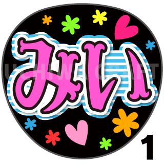 【プリントシール】【STU48/石田みなみ】『みい』コンサートや劇場公演に!手作り応援うちわで推しメンからファンサをもらおう!!