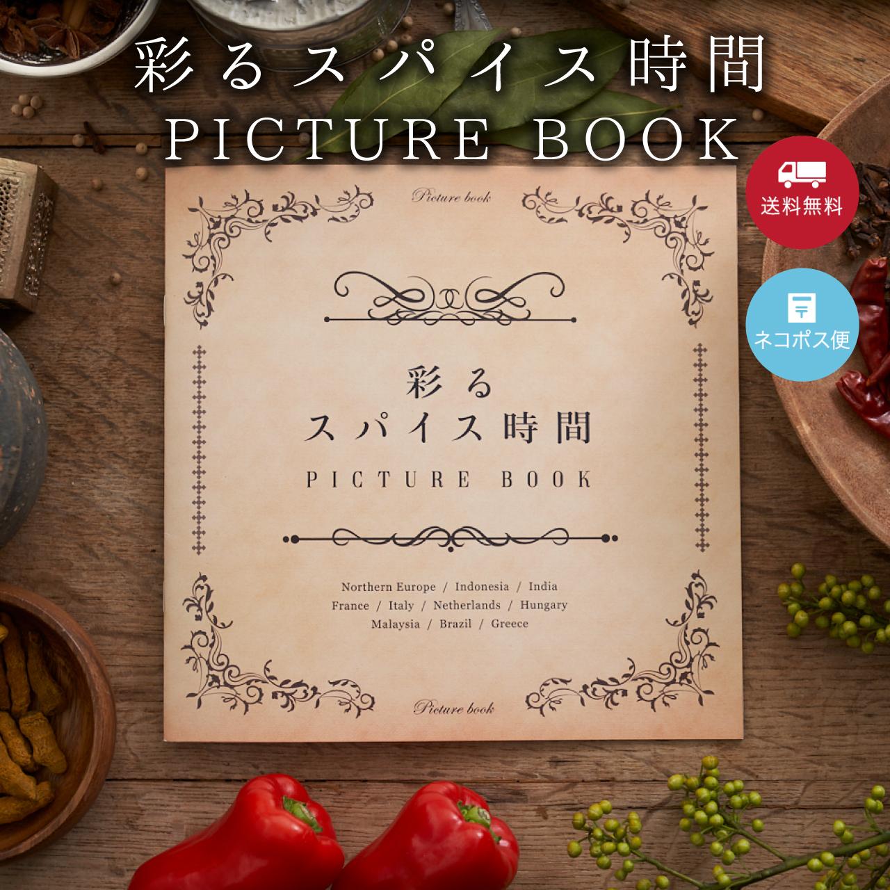 <新発売>彩るスパイス時間 PICTURE BOOK