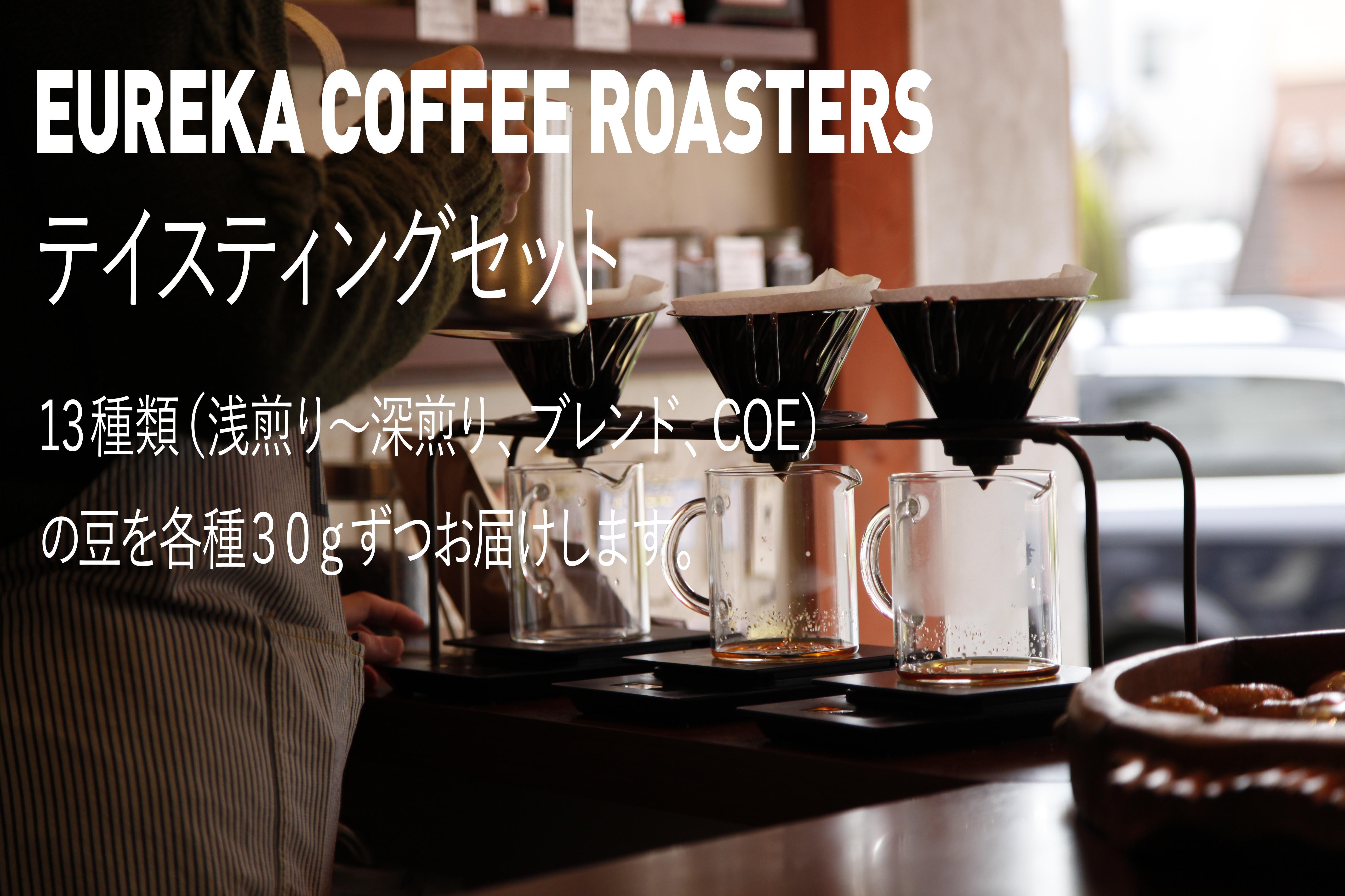 テイスティングセット コーヒー13種類×30g