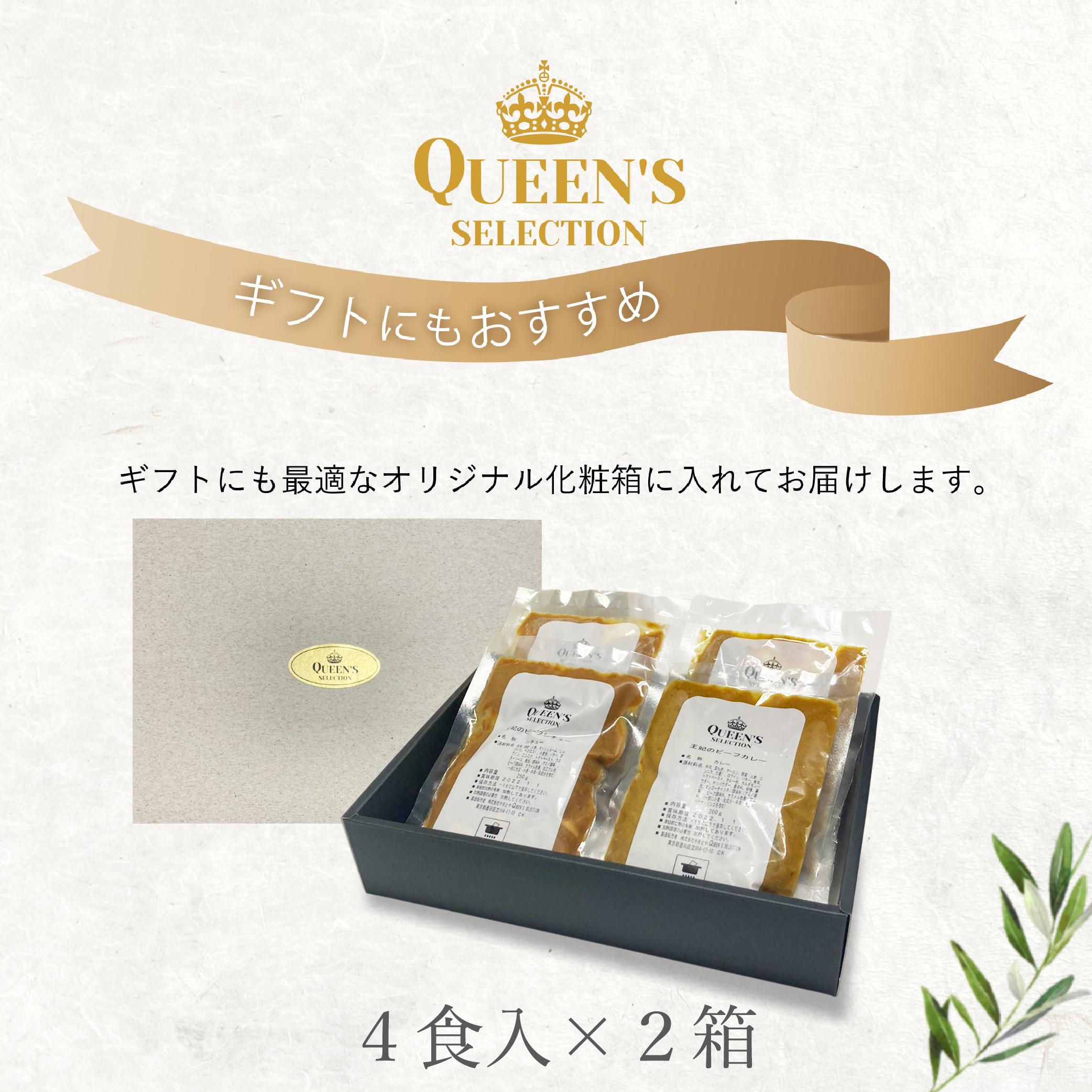 選べる!王妃のスパイシービーフカレー&ビーフシチュー【8食入】 | 敬老の日 お歳暮ギフト プレゼント 誕生日 お取り寄せ