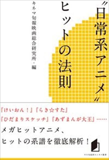 """キネ旬総研エンタメ叢書 """"日常系アニメ""""ヒットの法則"""