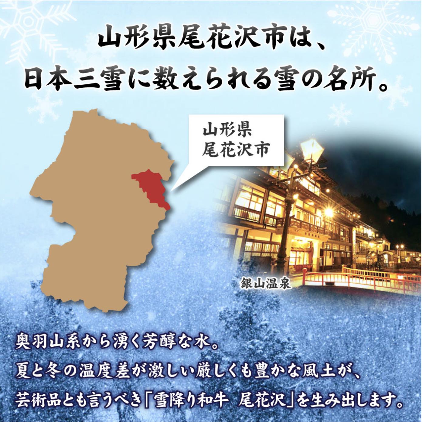 【雪降り和牛】すき焼き用サーロイン 4人前800g