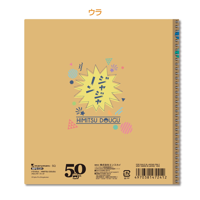 ドラえもん HIMITSU DOUGU クロッキーブック   / エンスカイ