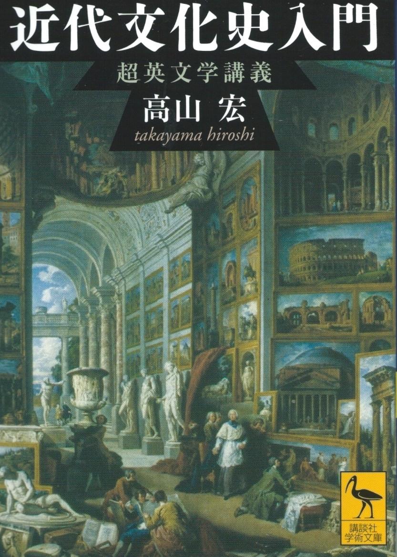 近代文化史入門——超英文学講義