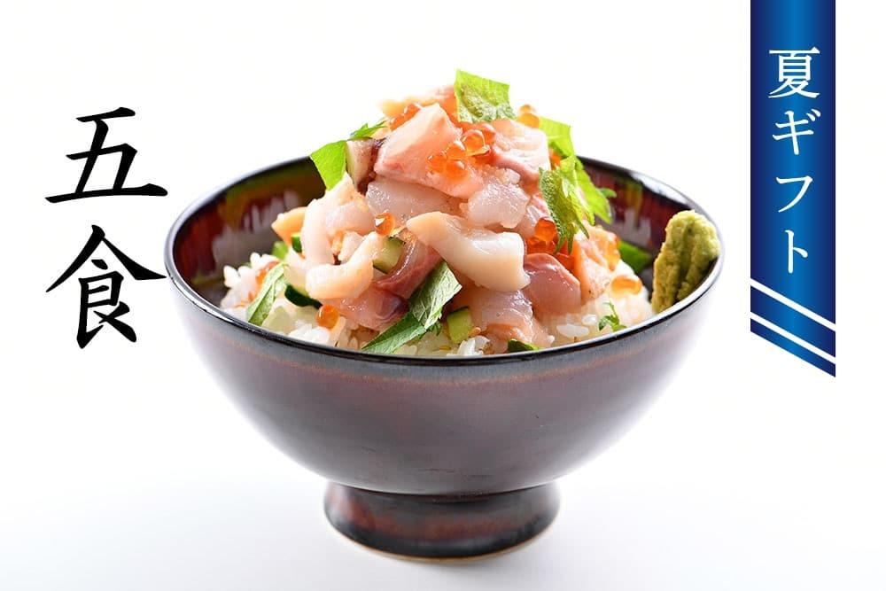 【夏ギフト】うお吟海鮮丼「恵びす丼」の素5食セット