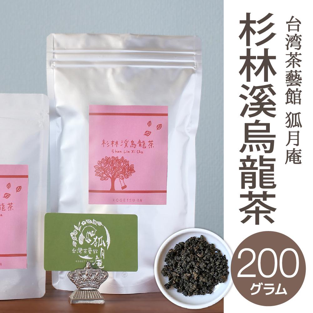 杉林溪烏龍茶/茶葉・200g