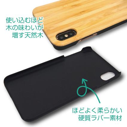 【受注生産】BB-Bamboo(竹) iPhoneケース