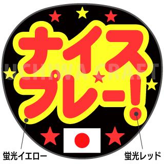 【蛍光2種シール】『ナイスプレー』オリンピック スポーツ観戦に!