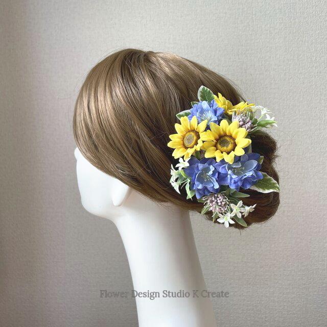 向日葵と青いデルフィニュウムのヘッドドレス ブルー アーティフィシャルフラワー 髪飾り 成人式 ナチュラル ヘッドドレス ウェディング