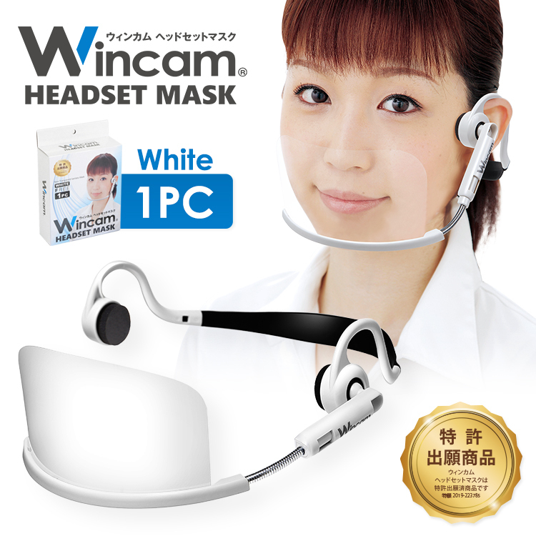 【売れています!!】ヘッドセットマスク(1個入り)ホワイト W-HSM-1W